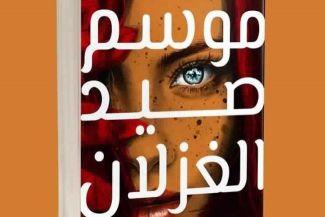 قراءة في رواية أحمد مراد الجديدة (موسم صيد الغزلان)