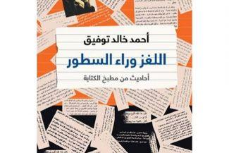 نصائح لكتابة جيدة من كتاب اللغز وراء السطور لدكتور أحمد خالد توفيق