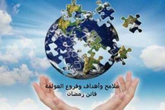 ملامح وأهداف وفروع العولمة