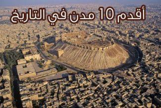 10 من أقدم المدن المأهولة بالسكان في التاريخ